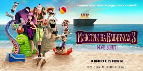 Монстры на каникулах 3