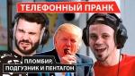 Коррупционный скандал в Пентагоне: кража российского мороженого
