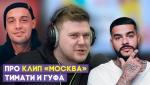 Кирилл НЕЧАЕВ не узнал Тимати и Гуфа