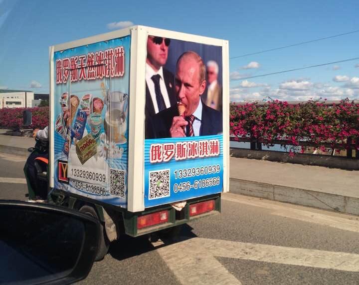 Китайцы продают мороженое Путина