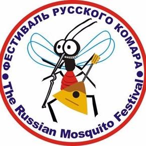 <center><b>Фестиваль русского комара в Пермском крае</center></b>