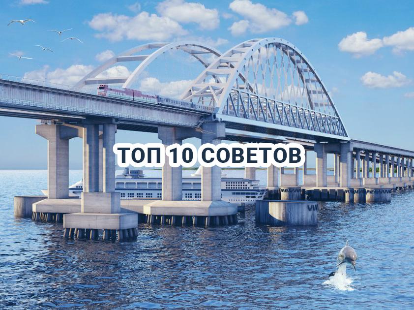 Как правильно въезжать на Крымский мост? 10 лучших советов