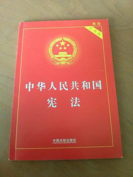 <center><b>Новобрачные всю ночь переписывали конституцию Китая</center></b>