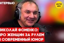 Николай Фоменко - про женщин за рулем, современный юмор не похож на юмор, фильм про группу «Секрет»