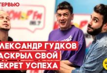 Александр Гудков - про отказ Элджея, переписку с хейтерами и свой новый фильм «Марафон желаний»