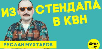 Руслан Мухтаров — Батя всея Рунета!