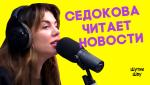 Плохие новости от Анны Седоковой