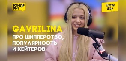 Юля Гаврилина — про хайп, шипперство и Даню Милохина