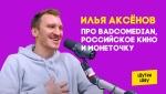 Илья Аксёнов — чего не хватает российскому кино, про BadComedian и Монеточку
