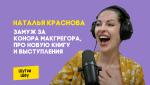 Наталья Краснова — замуж за Конора Макгрегора, про новую книгу и Ваню Обрамова