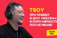TSOY — про победу в шоу «Маска» и популярность после MBAND