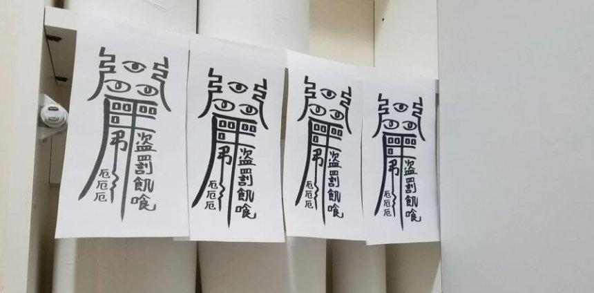Японцы защитили туалетную бумагу «проклятьем»