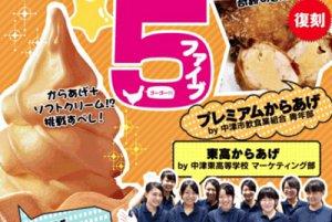 <center><b>Японцы создали мороженое со вкусом курицы</center></b>